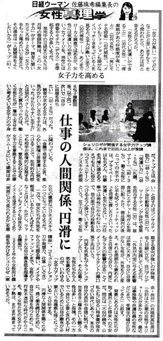 20120917_新聞「日経MJ新聞」