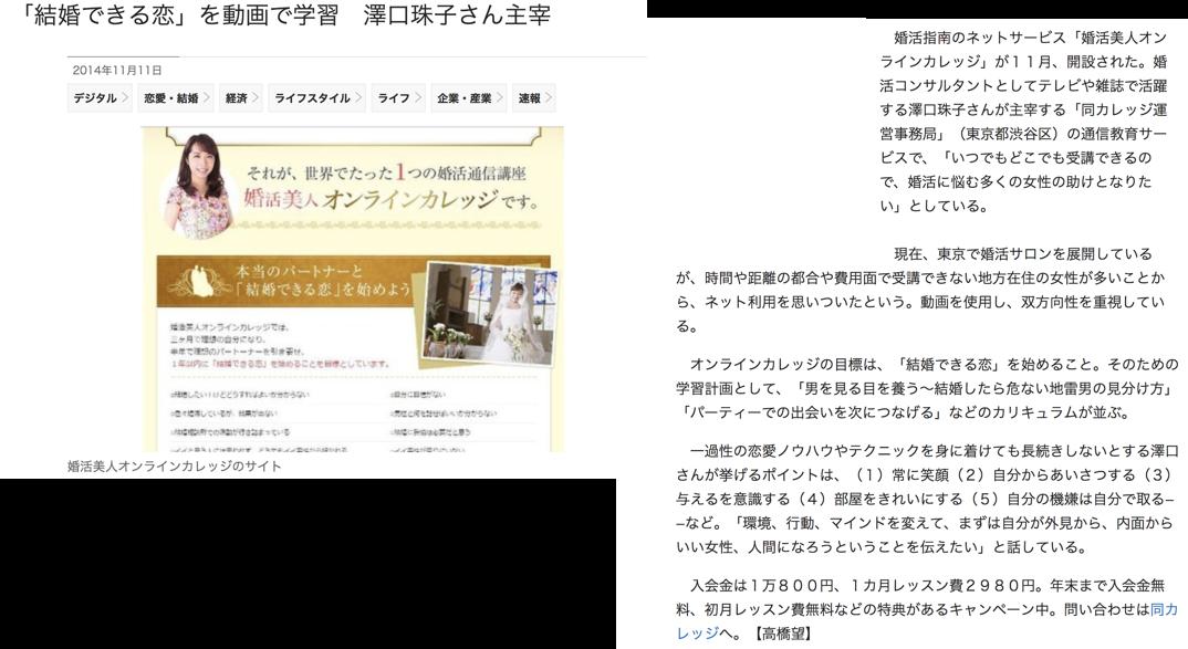20141111_WEB新聞「毎日新聞」