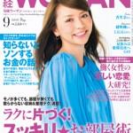 日経ウーマン9月号掲載!「恋愛マインドを磨く11のプチ習慣」