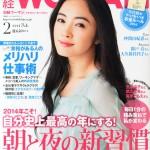 日経ウーマン2月号に掲載されています!
