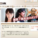 【15日19時から「ラジオ日本」生出演!(M1422kHz)】