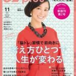 OZ plus 11月号 P42〜47掲載!