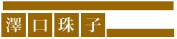 スフィアロココス株式会社