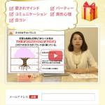 【プレゼント】5つの無料動画レッスン