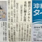 【沖縄タイムス社掲載】8人の女神が知恵を伝授!女性の輝きフェスタ IN 沖縄