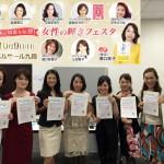【寄付金額のご報告】8人の女神が知恵を伝授! 女性の輝きフェスタin 東京