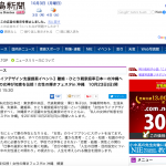【徳島新聞掲載】8人の女神が知恵を伝授!女性の輝きフェスタ IN 沖縄