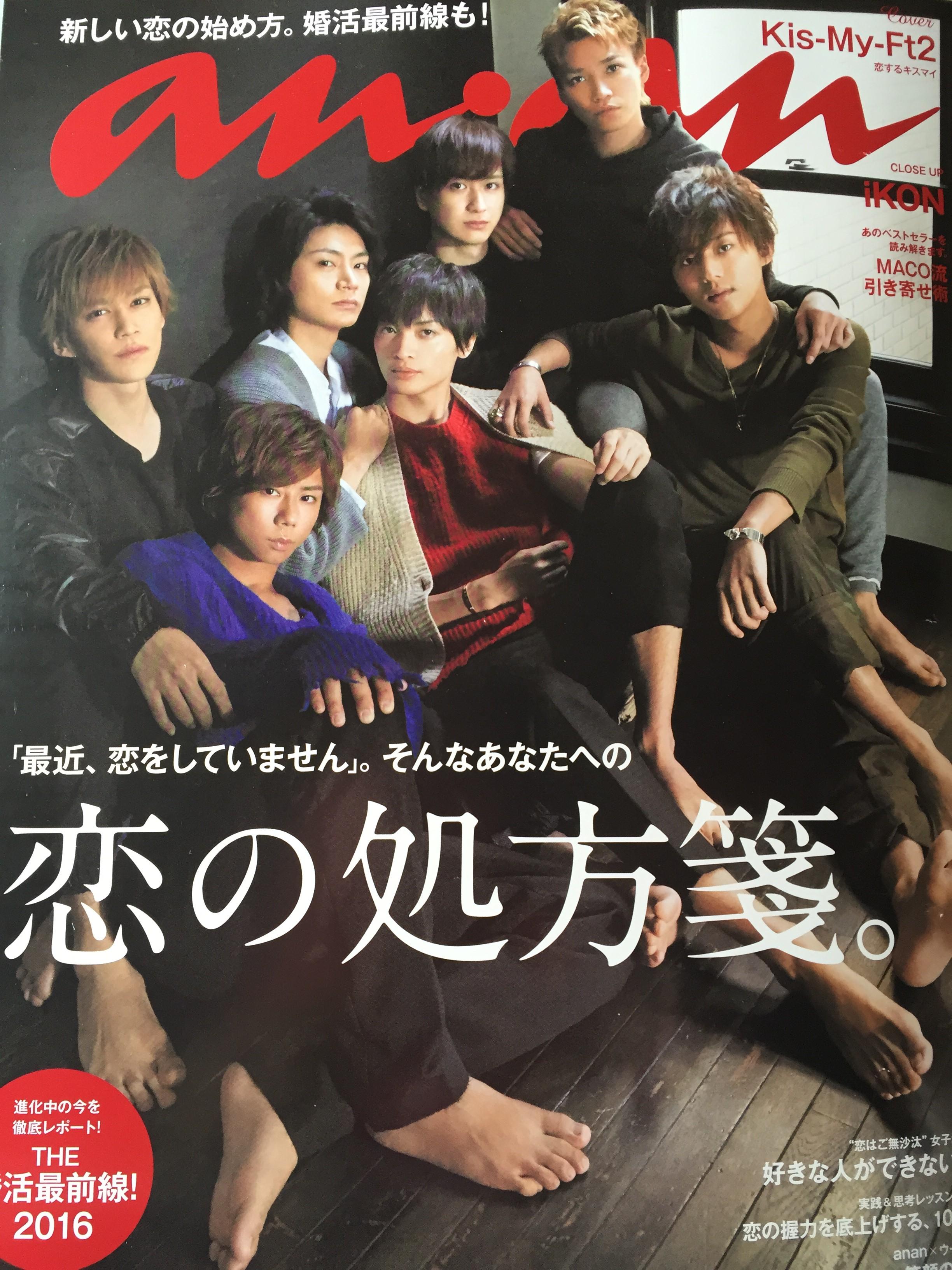 anan2016年11月30日発売号掲載!「婚活最前線大特集」