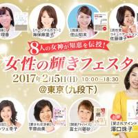 facebook_post_tokyo0205