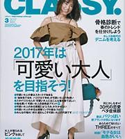 classy_20170128