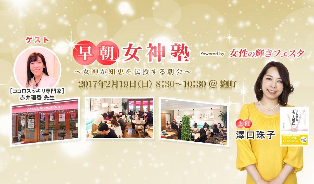 【イベントページ用】20170219朝活