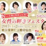 【募集開始】2017年4月2日(日)8人の女神が知恵を伝授! 女性の輝きフェスタin 仙台