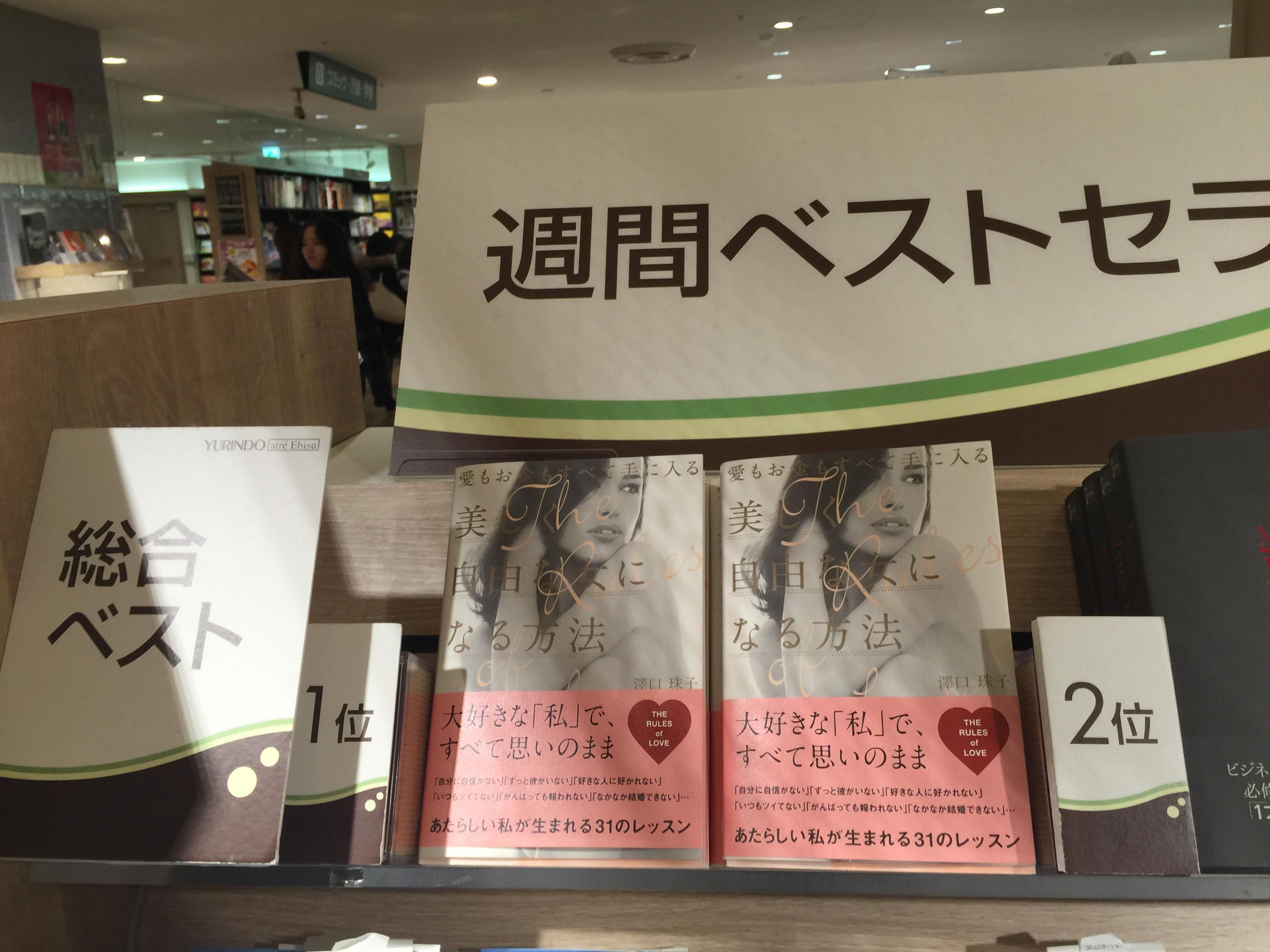 【週間ベストセラー総合1位に選出!】有隣堂 アトレ恵比寿店「愛もお金も全て手に入る美しく自由な女になる方法」