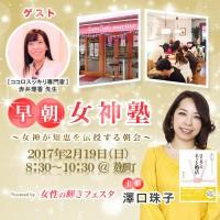 【投稿用】20170219朝活