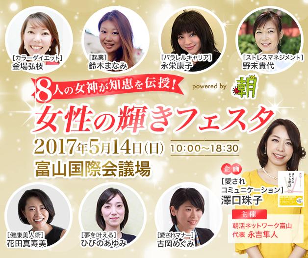 【募集開始】2017年5月14日(日)8人の女神が知恵を伝授! 女性の輝きフェスタin 富山