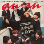 anan2017年7月26日発売号掲載!「真夏の恋愛マッチングアプリ大研究」