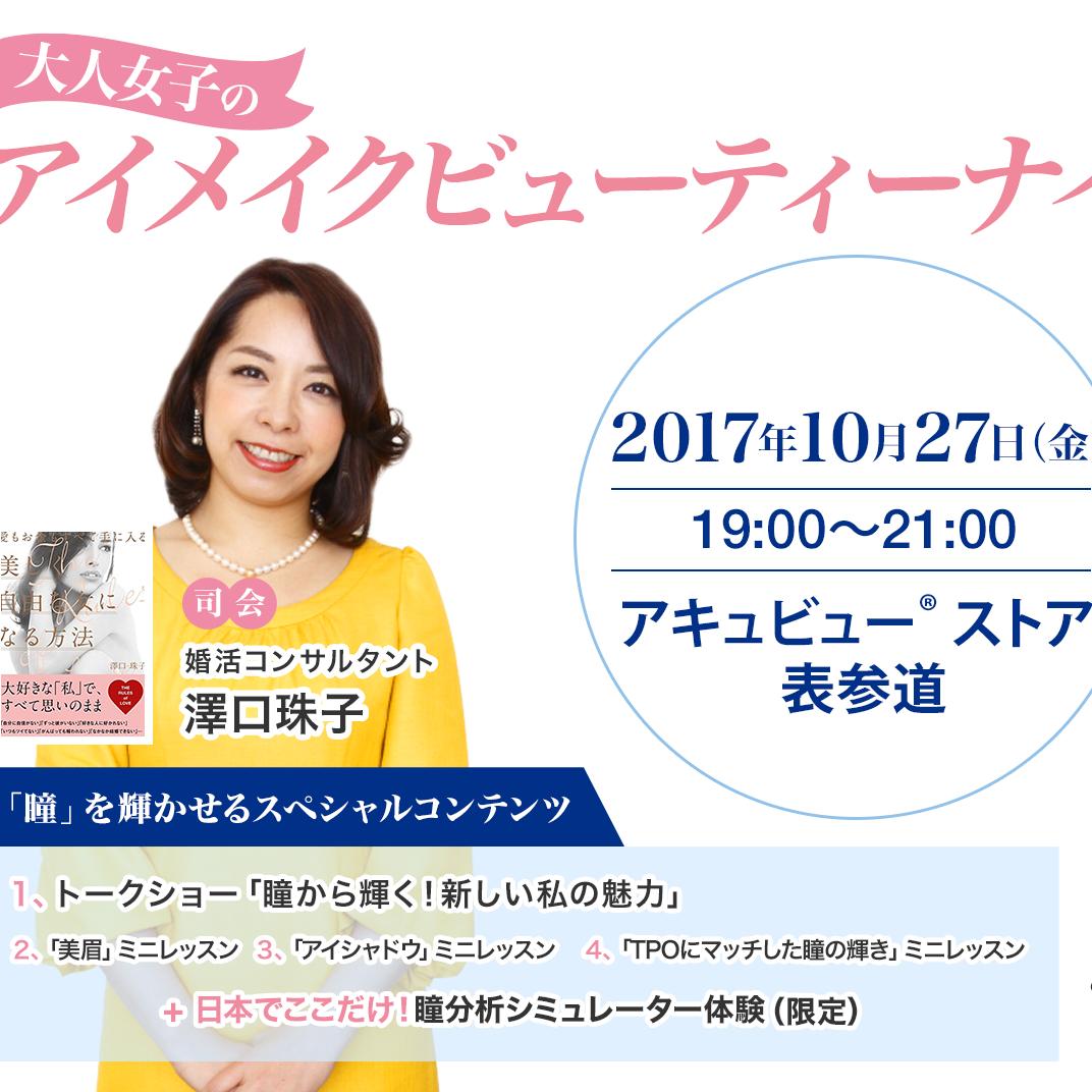 【募集開始】2017年10月27日(金)大人女子のアイメイクビューティーナイト supported by アキュビュー®️ ストア 表参道