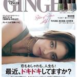 GINGER 2017年12月号掲載!「アラサー女子のためのマッチングアプリ講座」