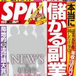 週刊SPA! 2017年 12月5日・12日合併号掲載!「出会えるアプリ 最強ランキング」