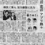 朝日新聞(2018年1月17日紙面)朝刊に取材掲載! 「けいざい+ 婚活・恋活、アプリ熱々 相次ぐ参入、安全確保に注力」
