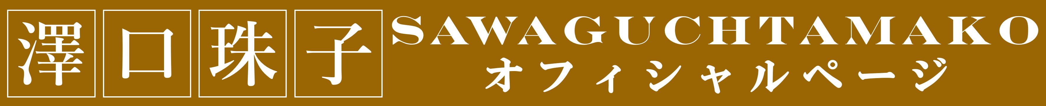澤口珠子オフィシャルサイト