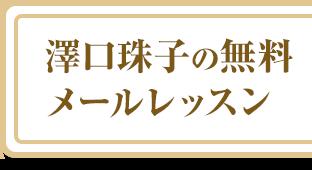 澤口珠子の無料メールレッスン