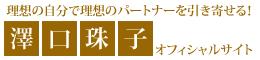 理想の自分で理想のパートナーを引き寄せる! 澤口珠子 オフィシャルサイト