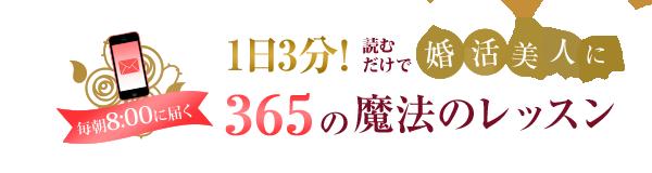 澤⼝珠⼦の1⽇3分!読むだけで婚活美⼈に!365の魔法のメールレッスン