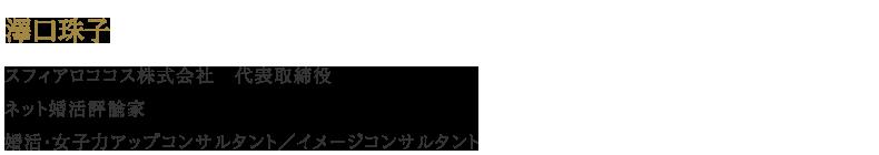 澤口珠子 スフィアロココス株式会社 代表取締役 ネット婚活評論家 婚活・女子力アップコンサルタント/イメージコンサルタント