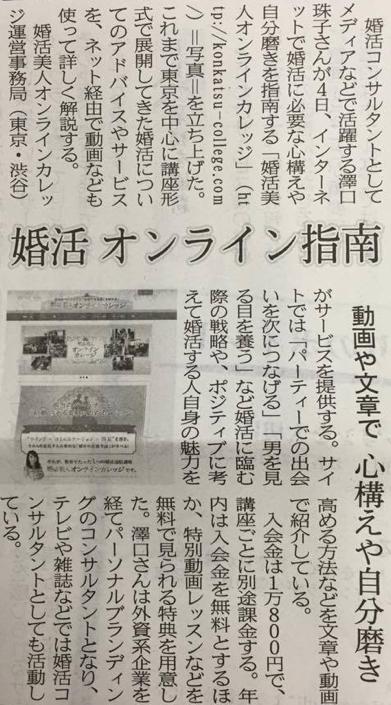 20141105_新聞「日経MJ新聞」