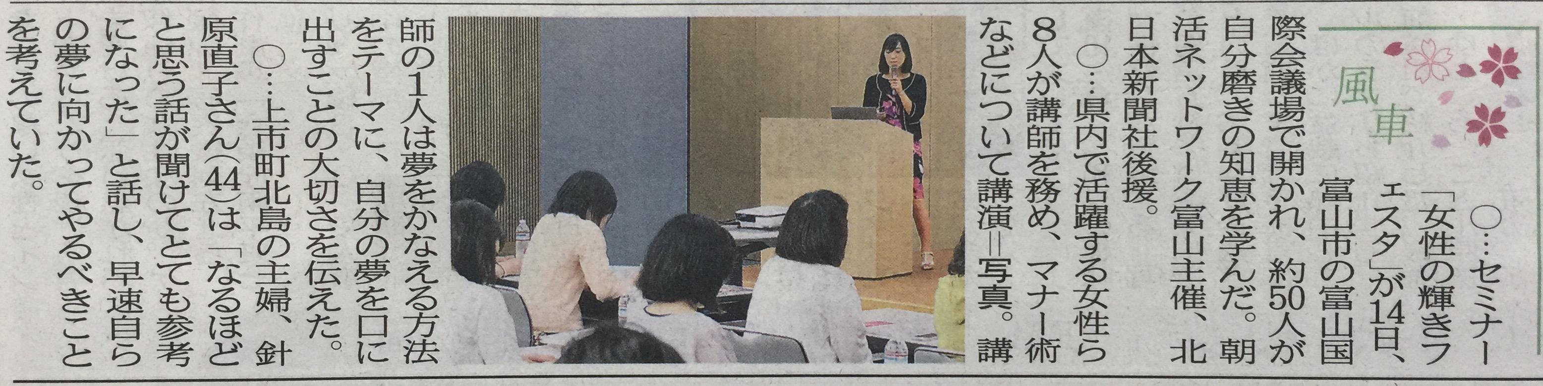 20170515_新聞「北日本新聞」