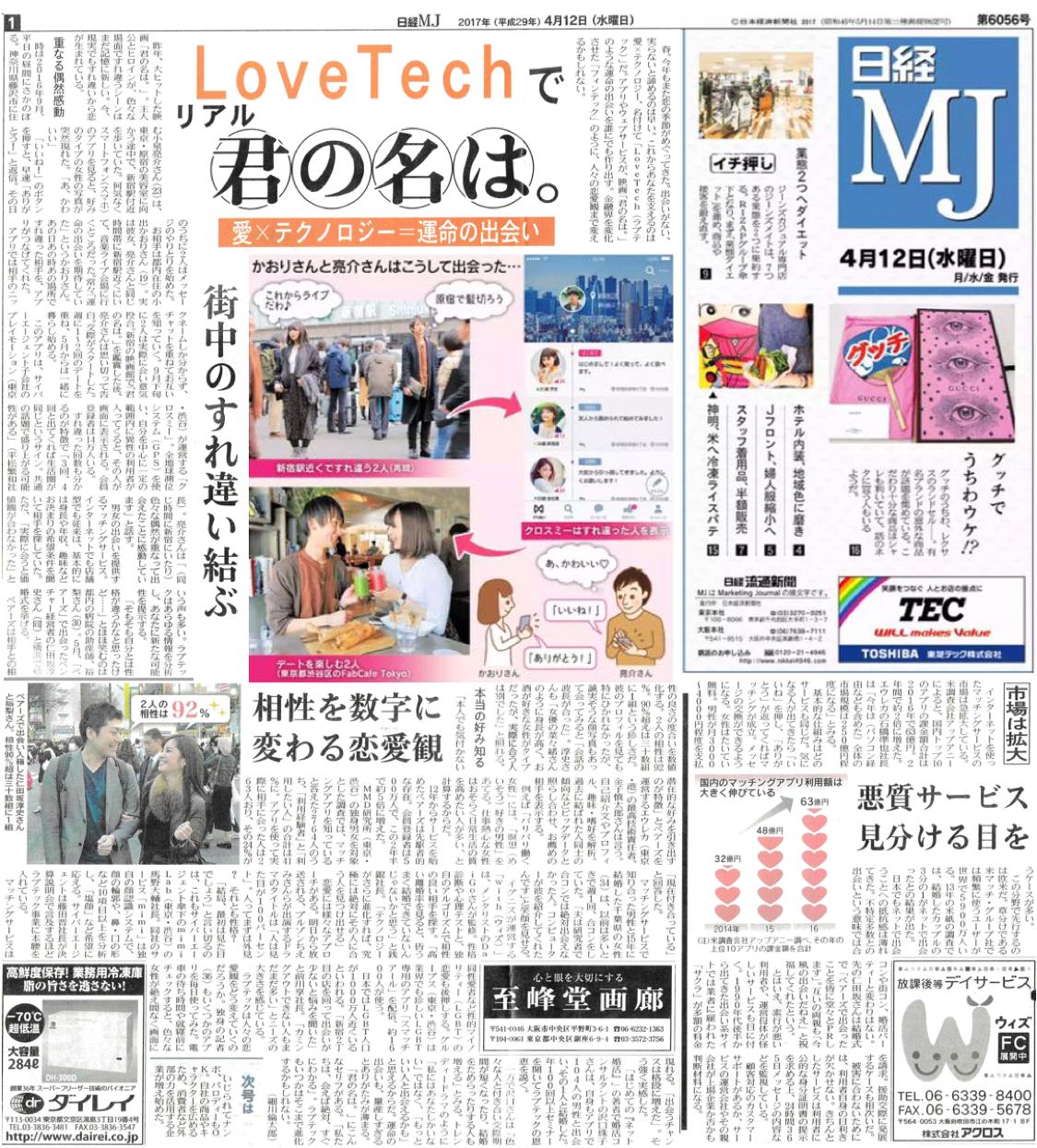 20170412_新聞「日経MJ新聞」