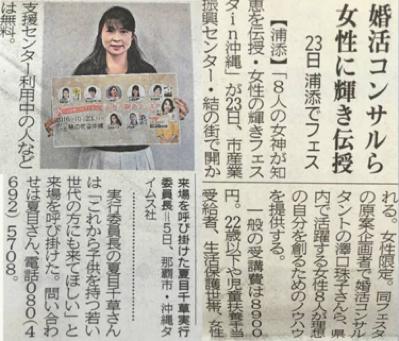 20161017_新聞「沖縄タイムス」
